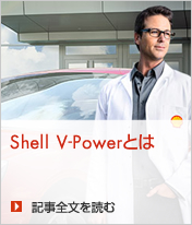Shell V-Powerとは
