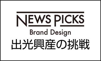 newspicksとコラボした当社オリジナル記事(外部サイトにリンクします)